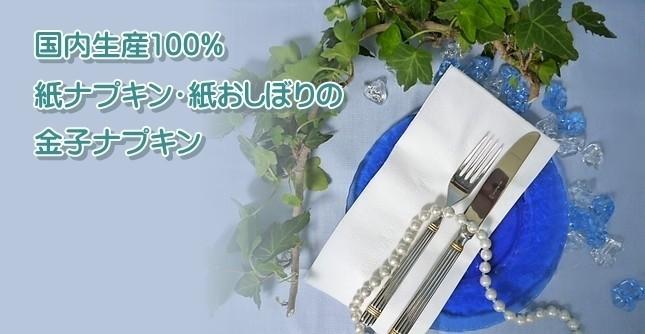 国内生産100% 信頼の紙ナプキン・紙おしぼり製造メーカー:金子ナプキン